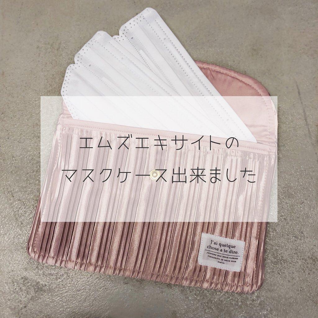 ︎new item可愛いマスクケースできました!8/4発売急いで出たらマスク忘れた!バッグに忍ばせておけば途中で買わなくて大丈夫️可愛いケースで持ち歩こうマスク以外にもペンケースやメイク用品マルチに使えるポーチお気に入りの物を入れてね!————————————————EA080041N101マスクケース¥990 +tax#emsexcite #エムズエキサイト#emsexciteコーデ #マスク#マスクケース#マルチケース #ポーチ