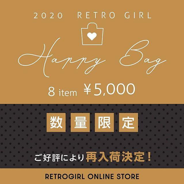 .【福袋2020】.ご好評につきまして 福袋¥5,000のみ数量限定で再入荷致しました!!(福袋¥7,000の再入荷はございません).レトロガールオンラインのみのお取り扱いになります🛍プロフィール欄から飛べます → @retrogirl_official.数量限定になりますのでお早めにご確認下さいませ..#retrogirl #retrogirl福袋 #retrogirl2020