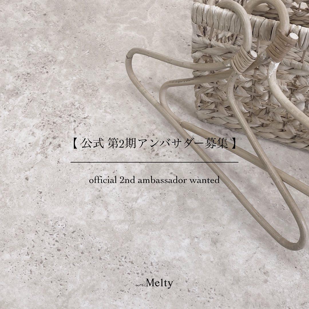 .【第2期アンバサダー募集】ur,Meltyの魅力を一緒に発信してくださる第2期アンバサダーを募集いたします。▽応募〆切▽2021年5月16日(日)23:59まで▽活動内容▽公式アンバサダーとしてPRして頂く商品をプレゼント。( @ur_melty )をタグ付けし、Instagramにて投稿(フィード&ストーリー)して頂く等、特別なお願いを致します。▽応募条件▽︎ur,Meltyの洋服や世界観が好きな方︎ファッションが好きな方︎Instagramアカウントえお公開にしている方︎日本在住でDMでのやりとりが可能な方︎フォロワー数問わず︎自薦、他薦問わず▽応募方法▽(@ur_melty)をフォロー※すぐにフォローをはずされる方はご遠慮下さい。DMにてアンバサダー希望とご連絡下さい。※ご注意︎他ブランドで専属モデルやアンバサダーをされている方は、兼任が可能かどうかご確認の上ご応募ください。︎洋服の転売は禁止いたします。締め切り後、アンバサダーとしてお願いさせていただく方に詳細を返信いたします。質問等もお気軽にDMでお問い合わせください。是非、ご応募お待ちしております♡#アンバサダー#アンバサダー募集