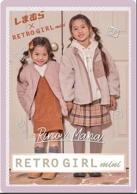 レトロガールのキッズラインのブランド【RETRO GIRLmini】が全国のファッションセンターしまむらで発売開始!
