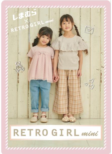 キッズラインのブランド【RETRO GIRLmini】の 新作商品を3月31日より全国のファッションセンターしまむらで発売開始!
